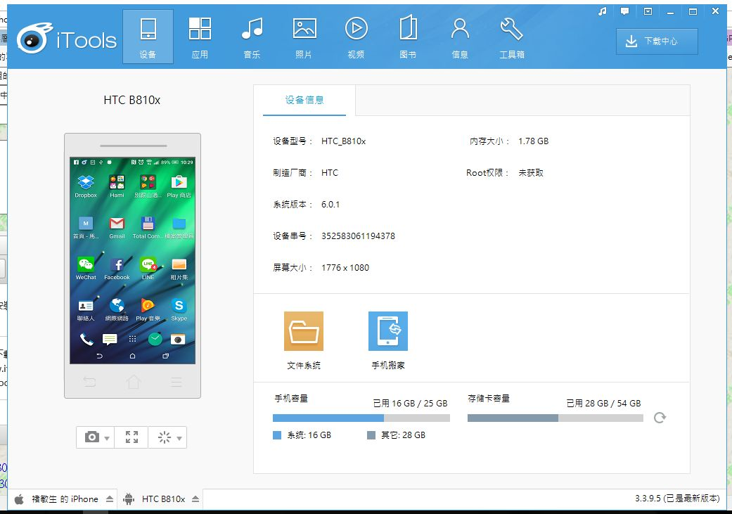 151-iTools,手機管理的利器,Android與iOS適用- 馬克褚工作室